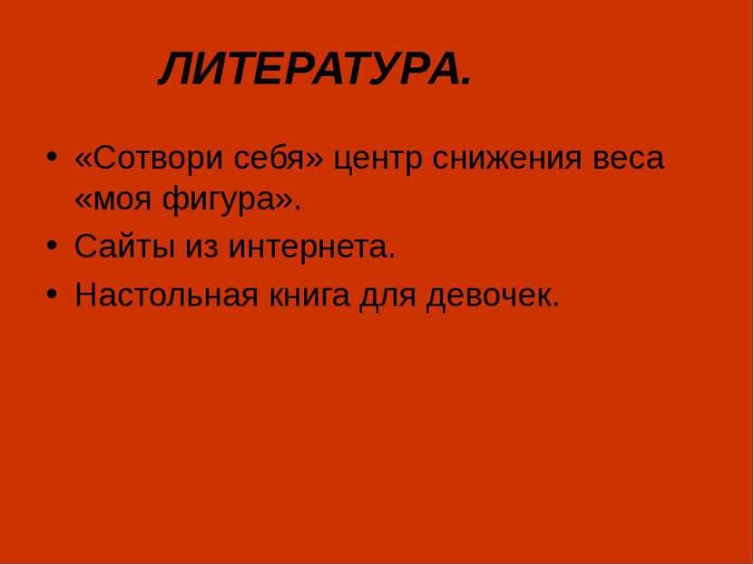 ЛИТЕРАТУРА. «Сотвори себя» центр снижения веса «моя фигура». Сайты из интерне...
