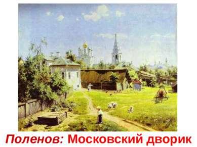 Поленов: Московский дворик