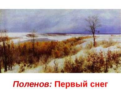 Поленов: Первый снег
