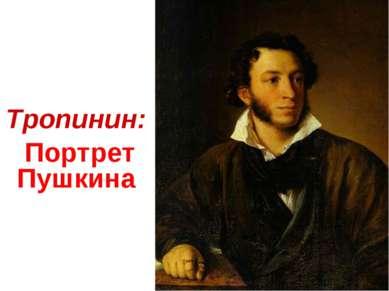 Тропинин: Портрет Пушкина