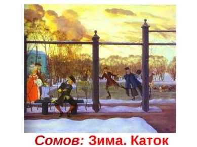 Сомов: Зима. Каток