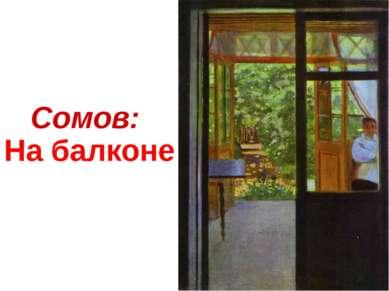 Сомов: На балконе