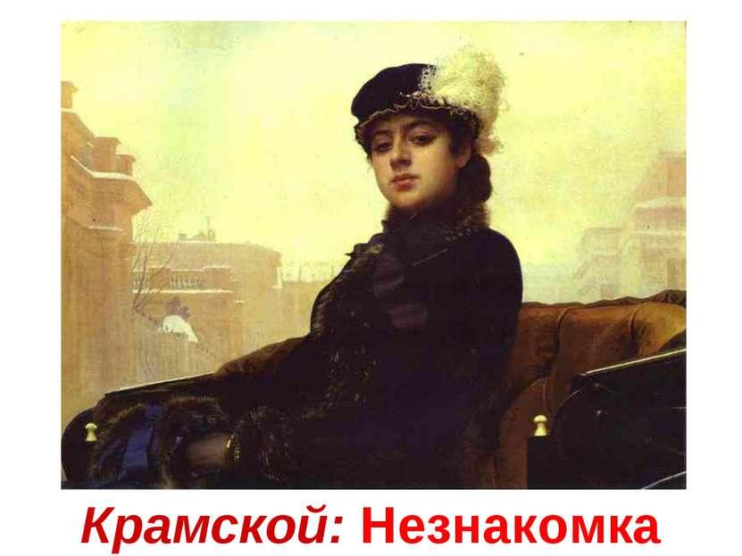 Крамской: Незнакомка