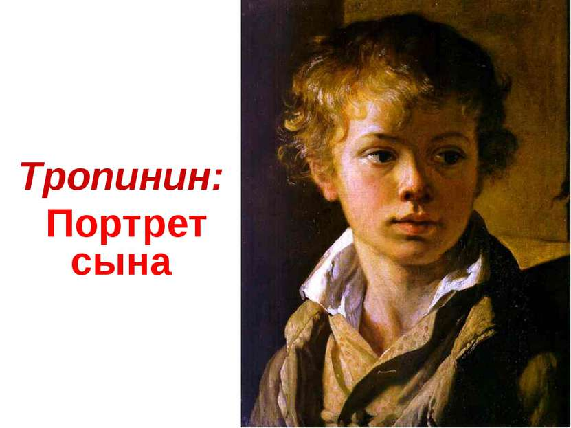 Тропинин: Портрет сына