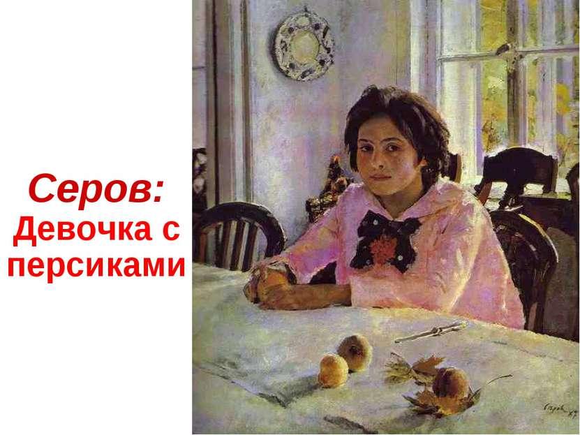 Серов: Девочка с персиками