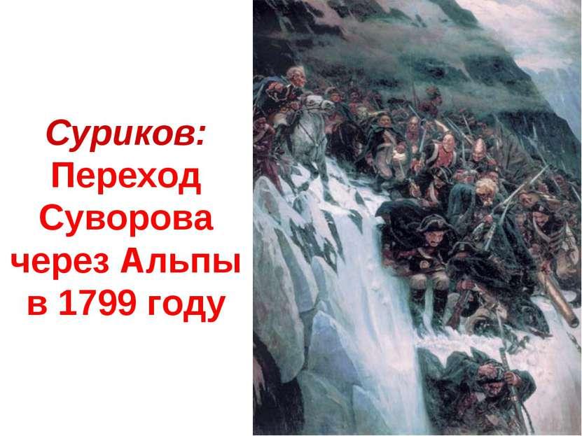 Суриков: Переход Суворова через Альпы в 1799 году