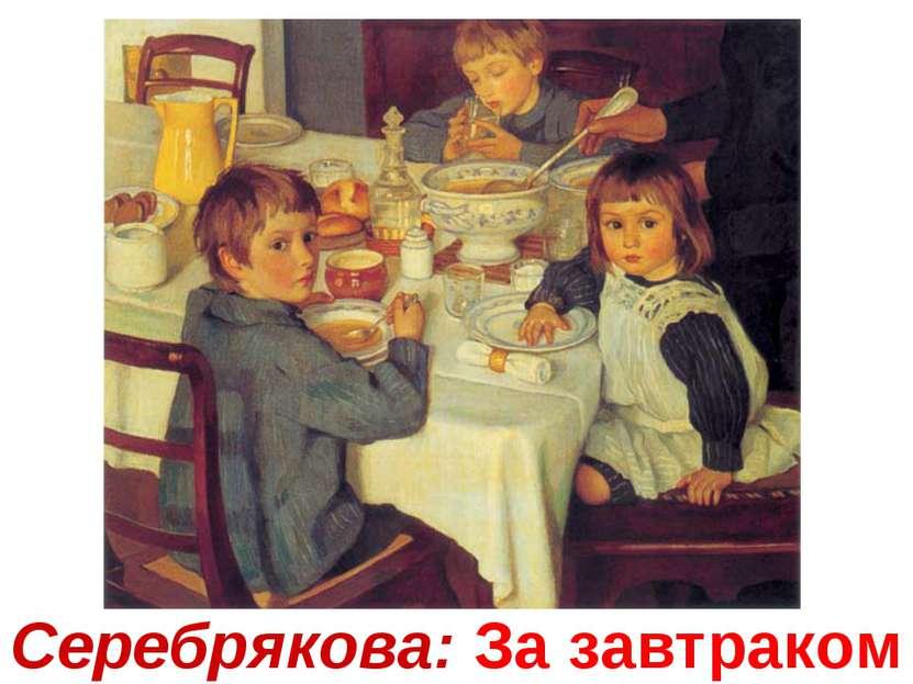 Серебрякова: За завтраком
