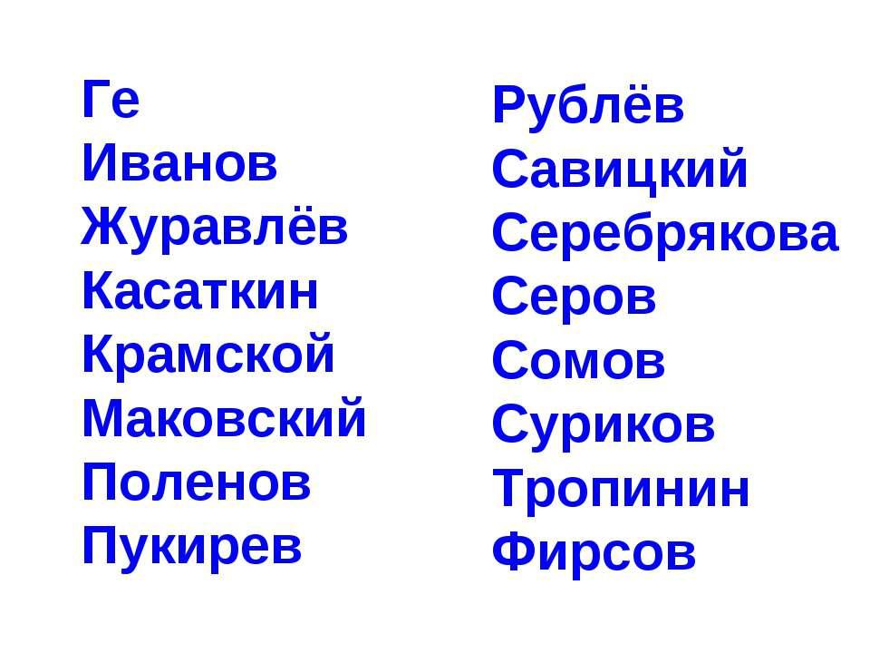 Рублёв Савицкий Серебрякова Серов Сомов Суриков Тропинин Фирсов Ге Иванов Жур...