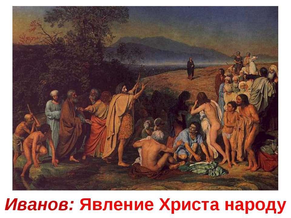 Иванов: Явление Христа народу
