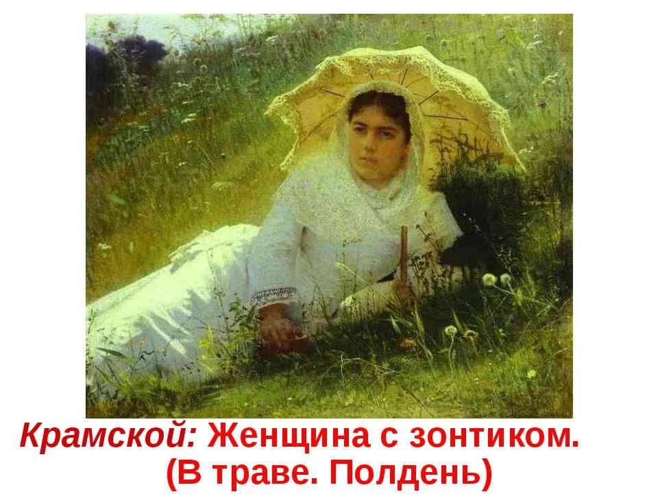 Крамской: Женщина с зонтиком. (В траве. Полдень)