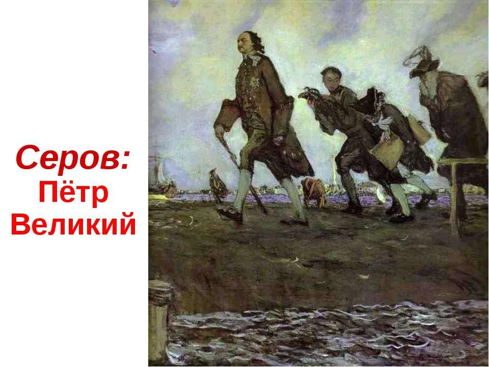 Серов: Пётр Великий