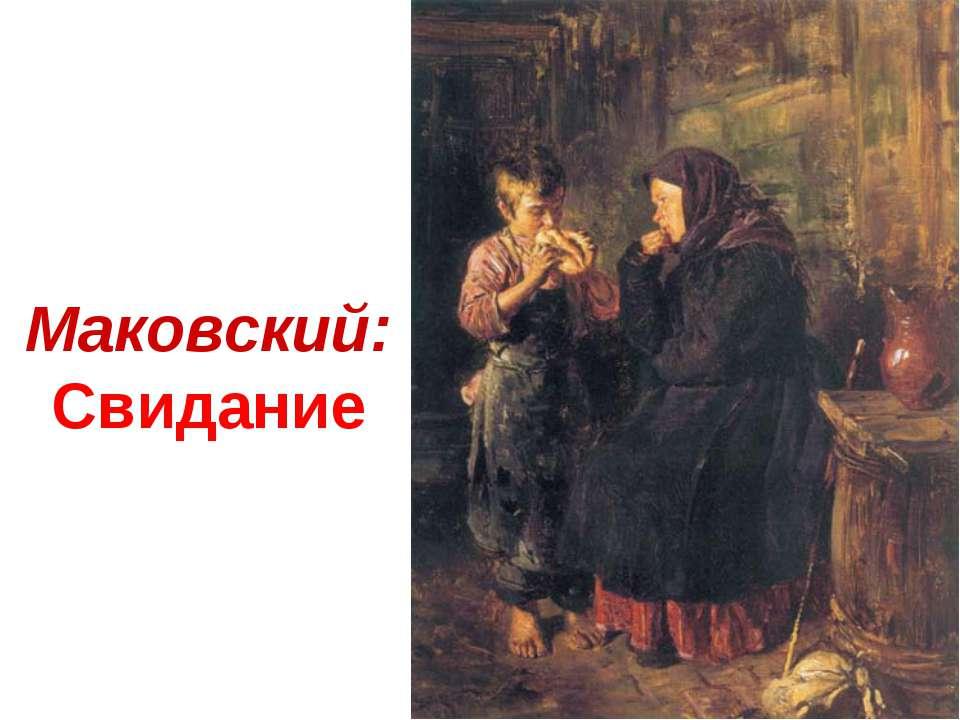 Маковский: Свидание