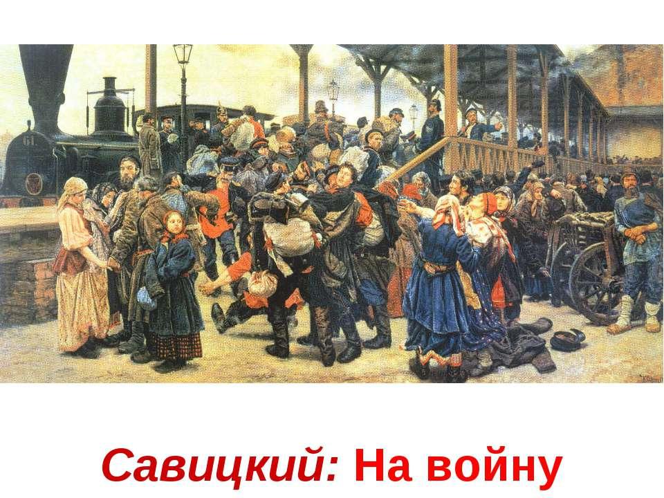 Савицкий: На войну