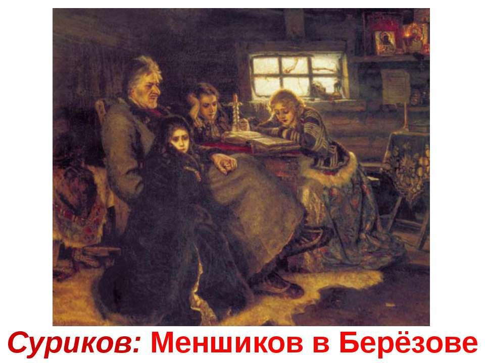 Суриков: Меншиков в Берёзове