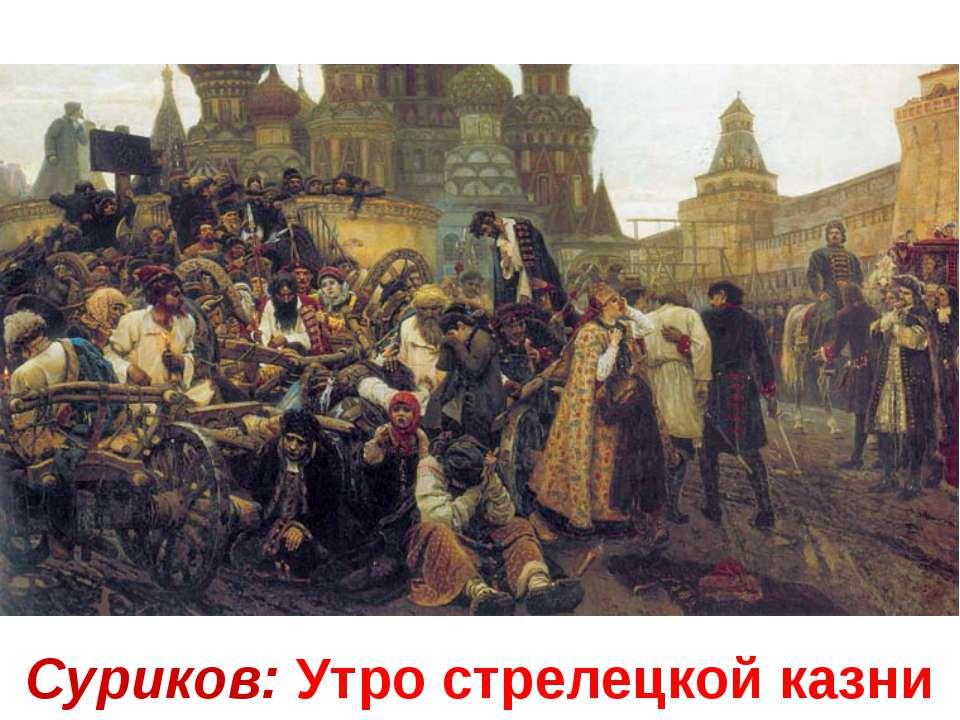 Суриков: Утро стрелецкой казни