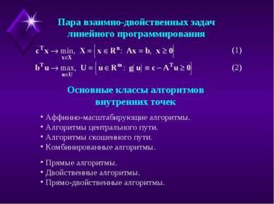 Основные классы алгоритмов внутренних точек (1) (2) Пара взаимно-двойственных...