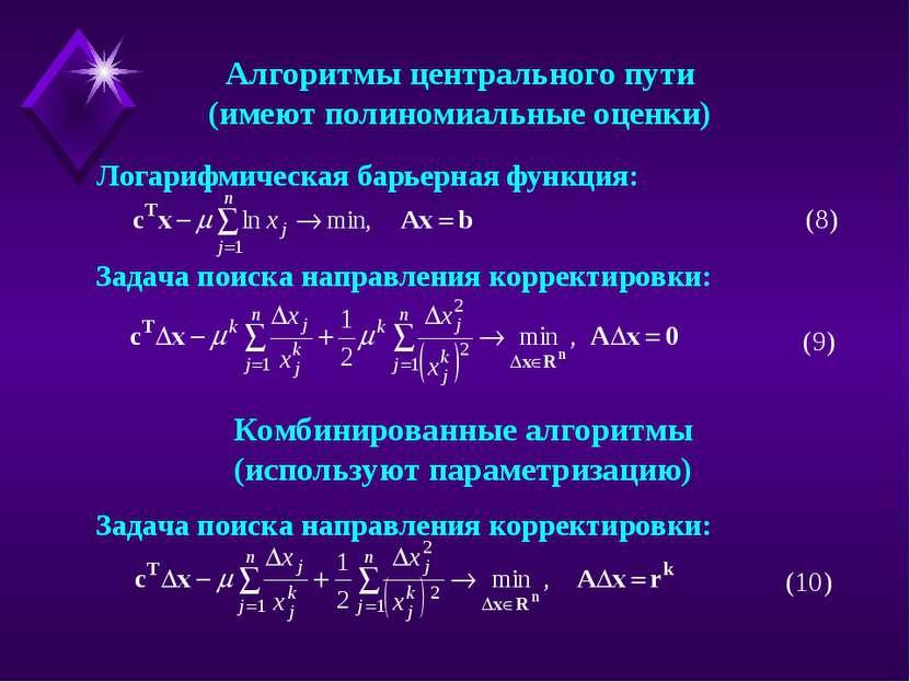 Алгоритмы центрального пути (имеют полиномиальные оценки) Логарифмическая бар...
