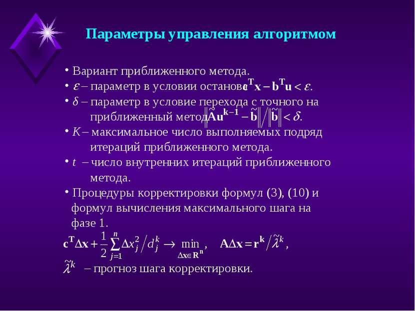 Параметры управления алгоритмом Вариант приближенного метода. – параметр в ус...