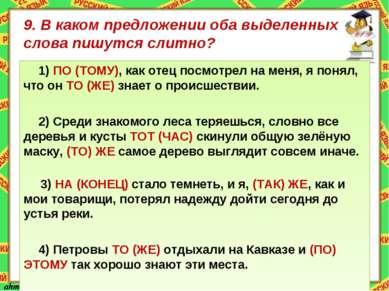 9. В каком предложении оба выделенных слова пишутся слитно? 1) ПО (ТОМУ), как...