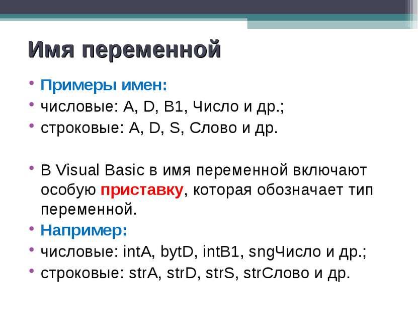 Имя переменной Примеры имен: числовые: A, D, B1, Число и др.; строковые: A, D...