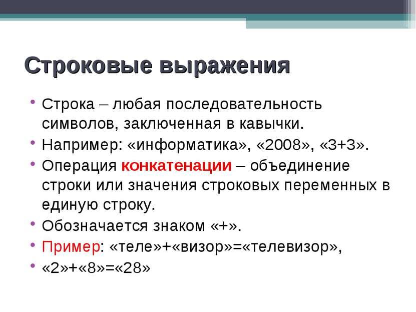 Строковые выражения Строка – любая последовательность символов, заключенная в...