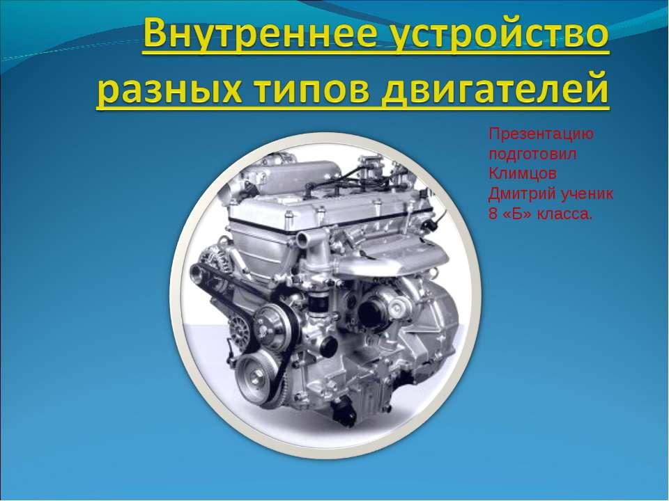 Презентацию подготовил Климцов Дмитрий ученик 8 «Б» класса.