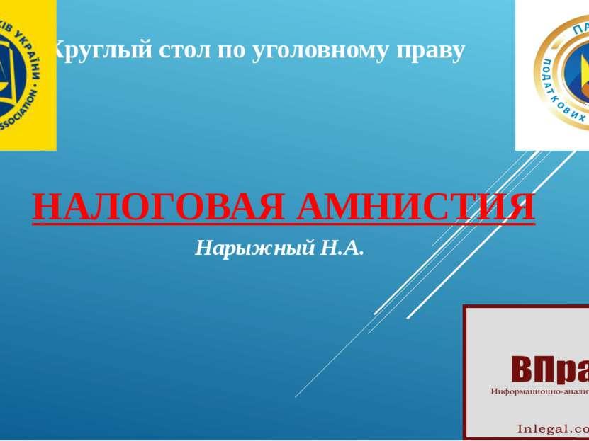 Круглый стол по уголовному праву НАЛОГОВАЯ АМНИСТИЯ Нарыжный Н.А.