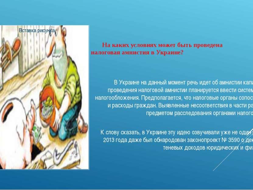 На каких условиях может быть проведена налоговая амнистия в Украине? В Украин...
