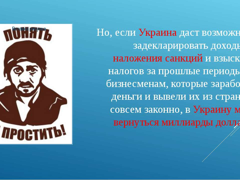 Но, если Украина даст возможность задекларировать доходы без наложения санкци...
