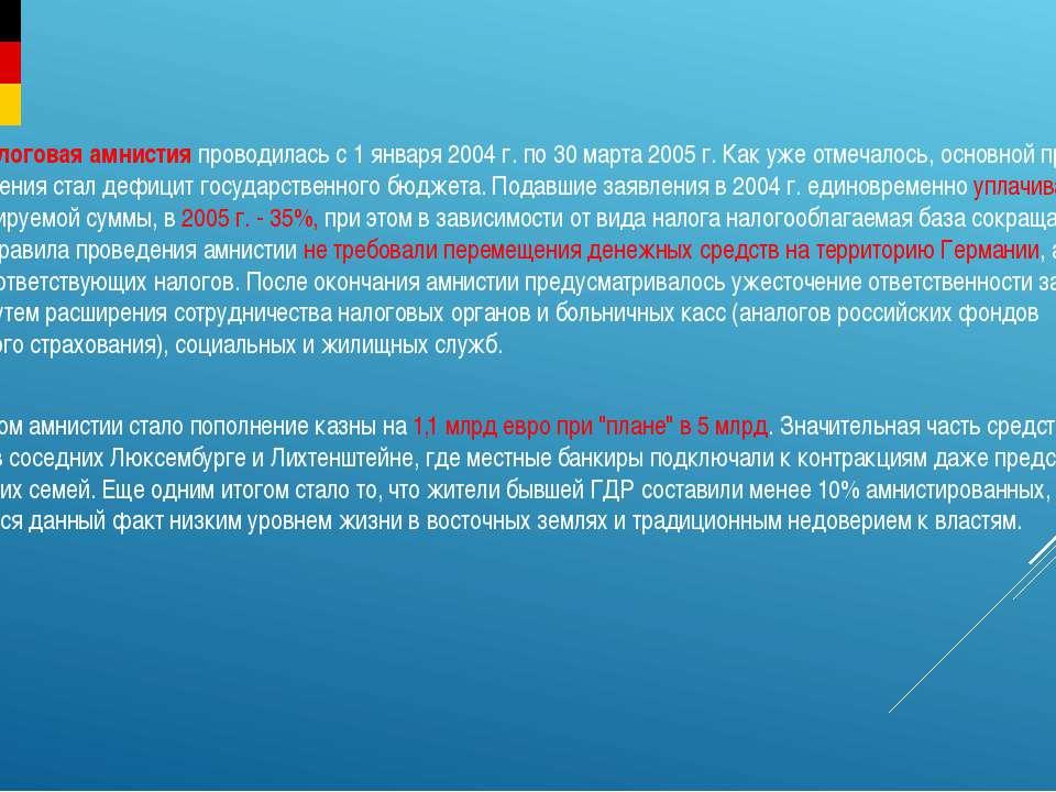В ФРГ налоговая амнистия проводилась с 1 января 2004 г. по 30 марта 2005 г. К...