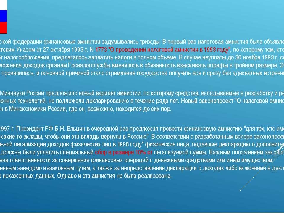 В Российской федерации финансовые амнистии задумывались трижды. В первый раз ...