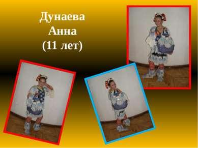 Дунаева Анна (11 лет)