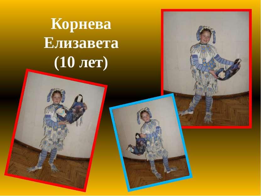 Корнева Елизавета (10 лет)