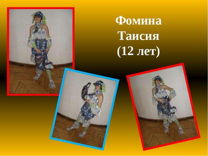 Фомина Таисия (12 лет)