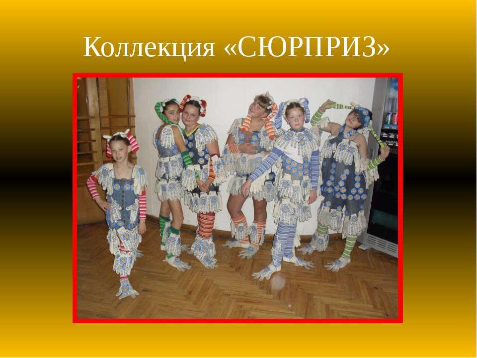 Коллекция «СЮРПРИЗ»