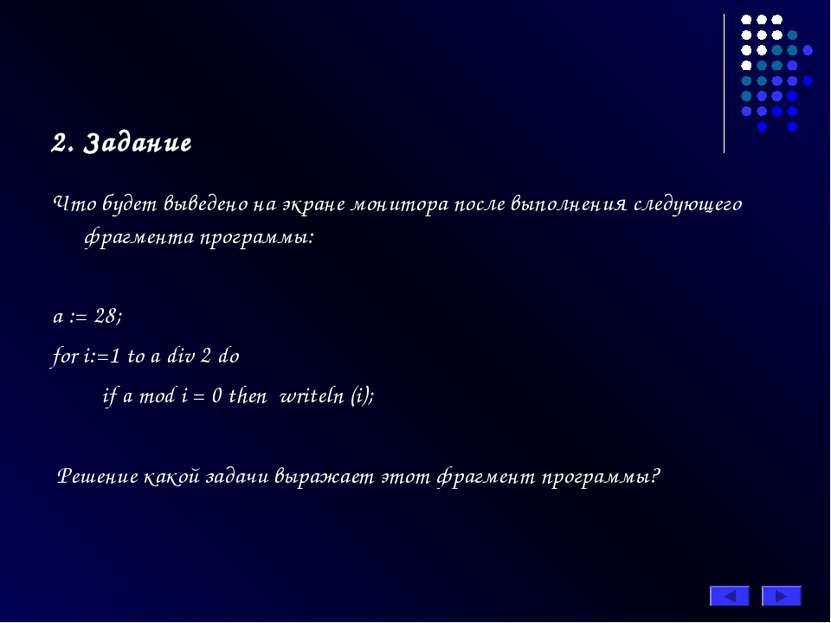 2. Задание Что будет выведено на экране монитора после выполнения следующего ...