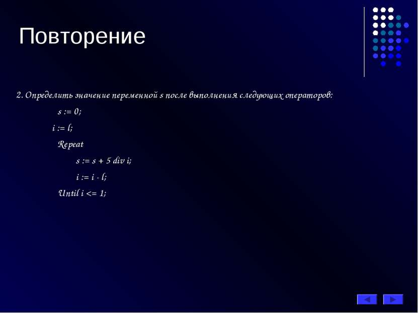 Повторение 2. Определить значение переменной s после выполнения следующих опе...