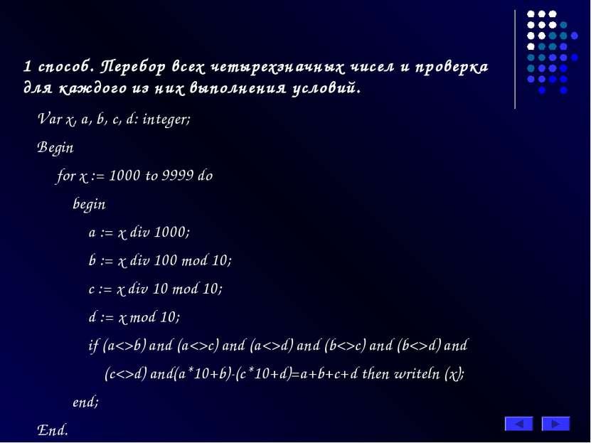 1 способ. Перебор всех четырехзначных чисел и проверка для каждого из них вып...