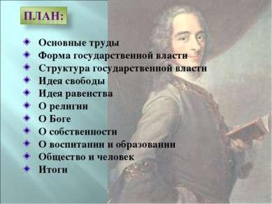 Основные труды Форма государственной власти Структура государственной власти ...