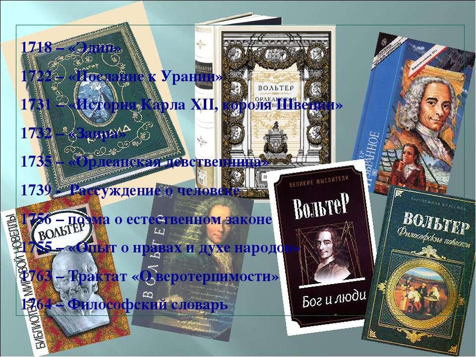 1718 – «Эдип» 1722 – «Послание к Урании» 1731 – «История Карла XII, короля Шв...