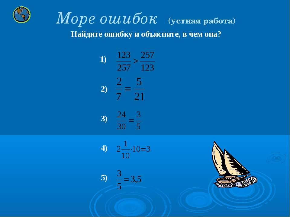 Море ошибок (устная работа) Найдите ошибку и объясните, в чем она? 1) 2) 3) 4...