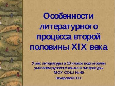 Особенности литературного процесса второй половины XIX века Урок литературы в...