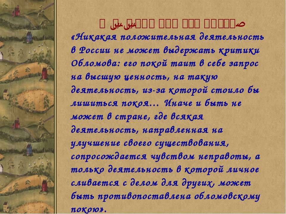 М.М.Пришвин так писал: «Никакая положительная деятельность в России не может ...