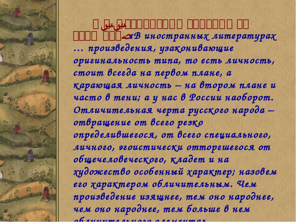 А.Н.Островский говорил об этом так: «В иностранных литературах … произведения...