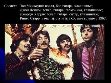Состав: Пол Маккартни вокал, бас-гитара, клавишные; Джон Леннон вокал, гитара...