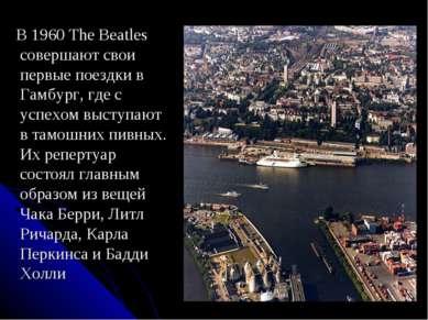 В 1960 The Beatles совершают свои первые поездки в Гамбург, где с успехом выс...