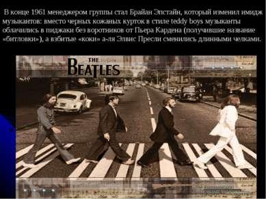 В конце 1961 менеджером группы стал Брайан Эпстайн, который изменил имидж муз...
