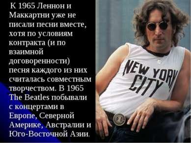 К 1965 Леннон и Маккартни уже не писали песни вместе, хотя по условиям контра...