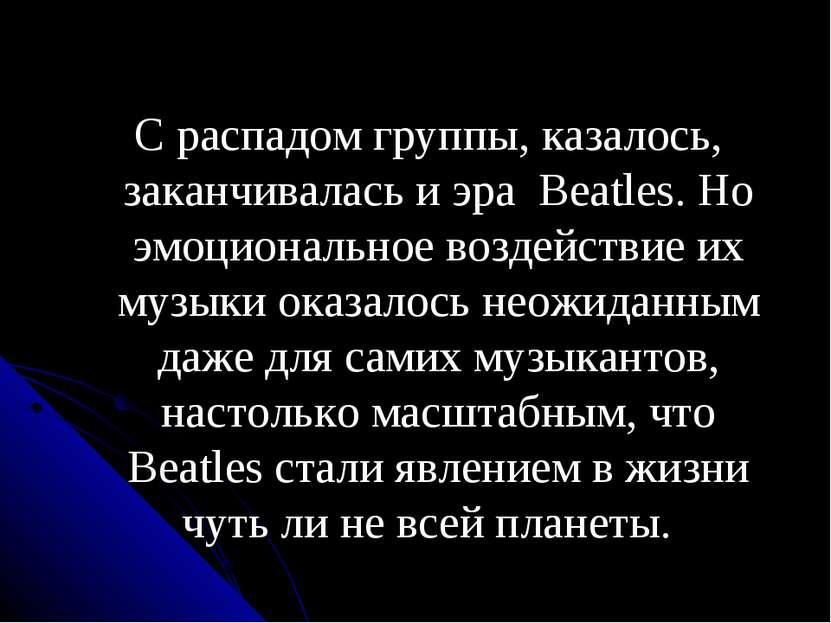 С распадом группы, казалось, заканчивалась и эра Beatles. Но эмоциональное во...