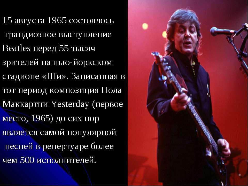 15 августа 1965 состоялось грандиозное выступление Beatles перед 55 тысяч зри...